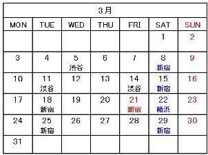 カレンダー3月blog