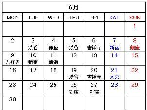 カレンダー6月blog