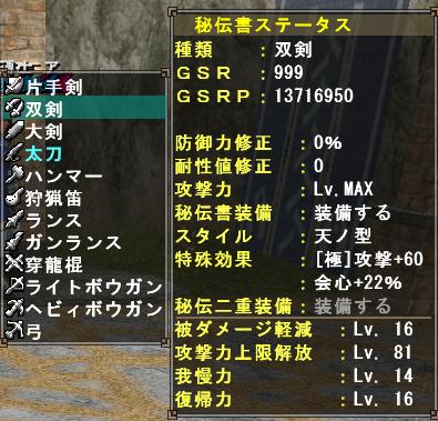双剣GSR