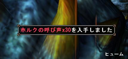 horuku呼び声