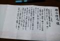 祝花企画お手紙1