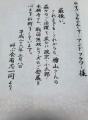 祝花企画お手紙3