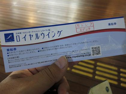 001チケット