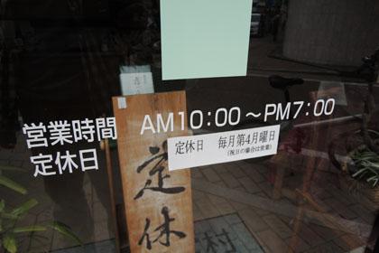 204定休日