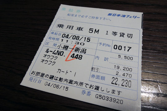 00110年前のフェリーチケット
