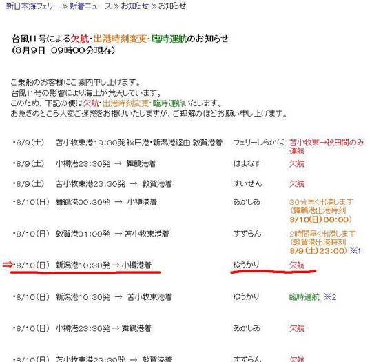 新日本海フェリー欠航のコピー1