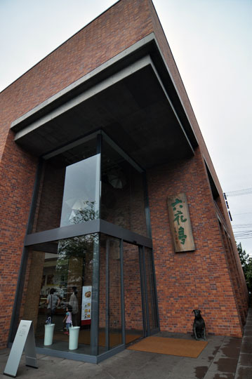 013六花亭