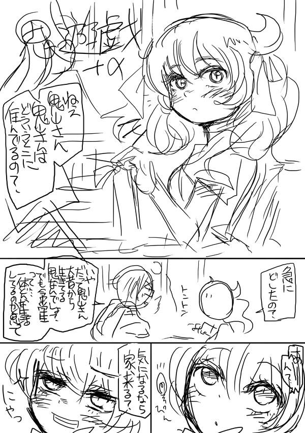 oniyugi+a001.jpg