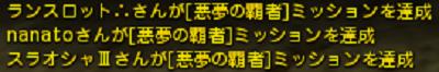 DN 2014-07-16 BD討伐