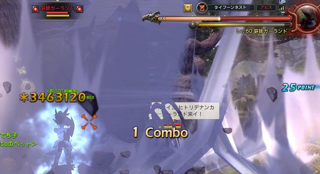 DN 2014-08-04 エッジダメ