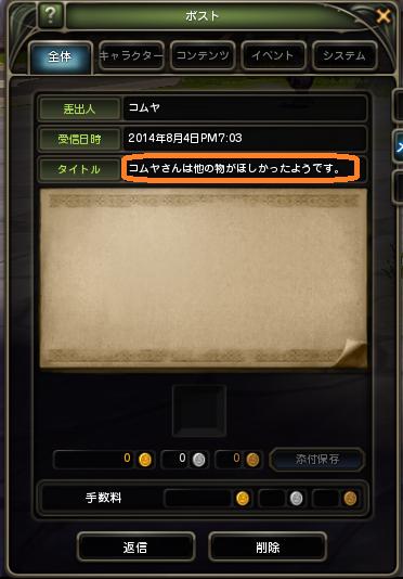 DN 2014-08-04 わがままめ