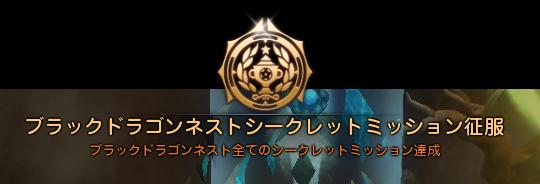 DN 2014-08-13 シークレット征服