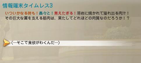 DN 2014-08-22 チキン討伐
