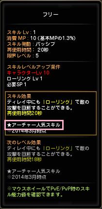 DN 2014-08-20 レンシアぱくりすぎぃ