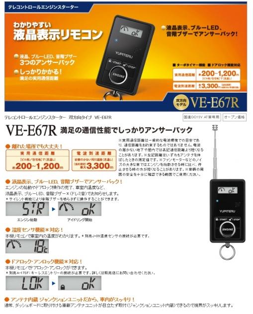 VE-E67R.jpg