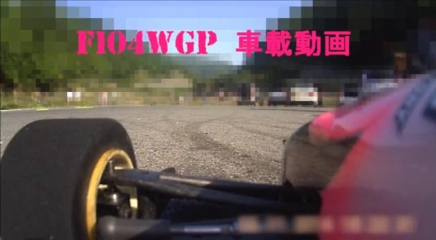 f104wgp_2.jpg