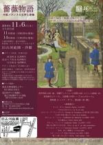 141106薔薇物語チラシ表