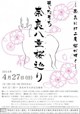 2014-04-27naranoyaezakura.jpg