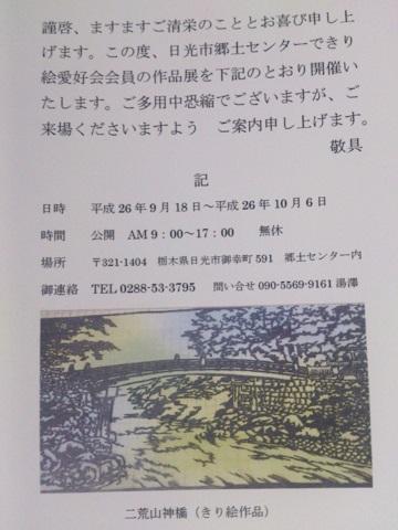 DSC_1089_20140825213657ab9.jpg