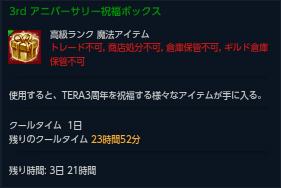 TERA_ScreenShot_20140804_141439.jpg