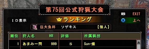 ソゲキス1位S