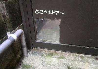 どこでもドア03