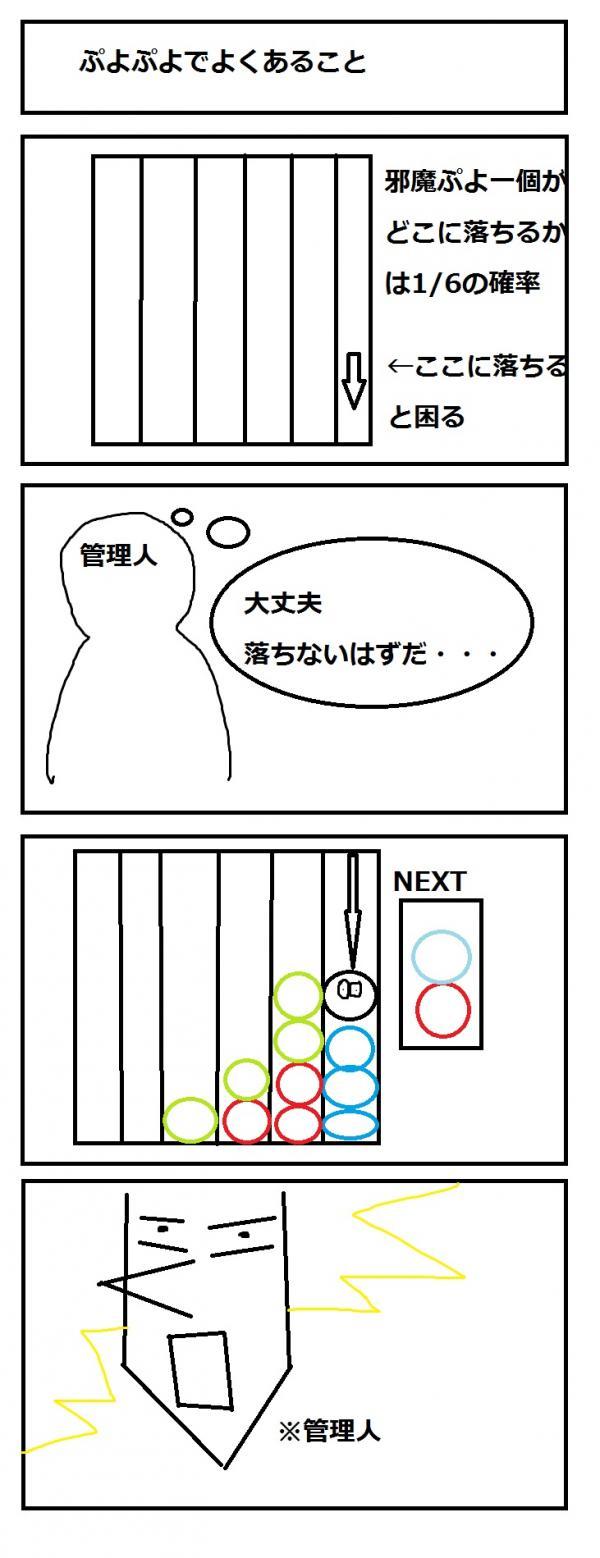 ぷよヨンコマの素_convert_20140316194602