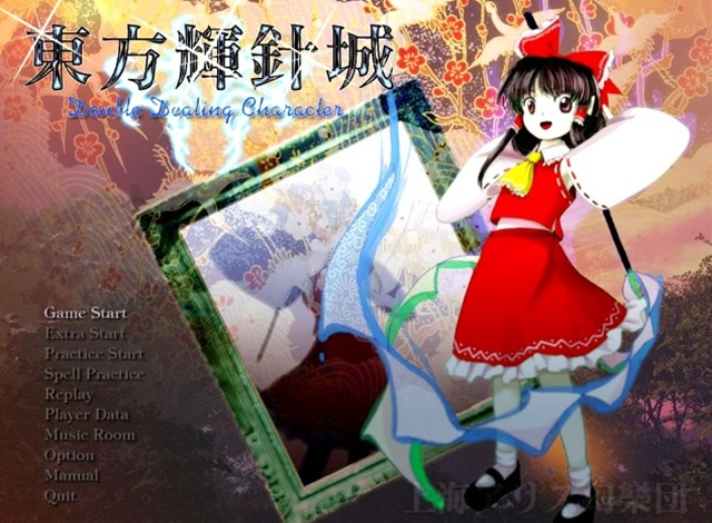 touhoukisinjou_R.jpg