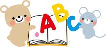 お勉強ABC