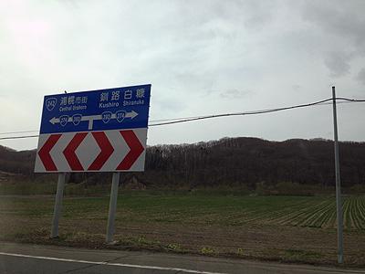 釧路白糠方面へ