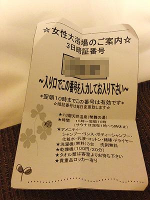 ラビスタ釧路大浴場03
