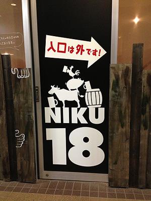 niku18.jpg