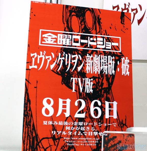 eva_2014_6_6_t_061.jpg