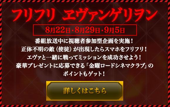 eva_2014_8_QCL_414690.jpg