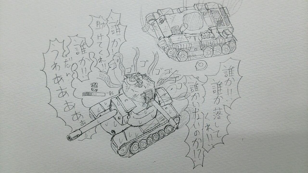 砲塔の呪い