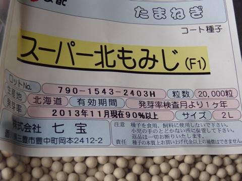 20140303-4.jpg