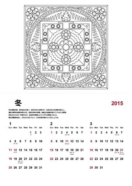 冬カレンダー