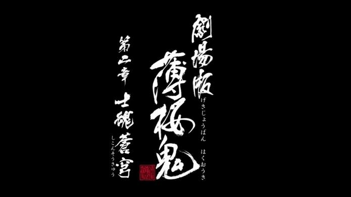 「劇場版 薄桜鬼 第二章 京都乱舞」 予告.720p.mp4_000001735