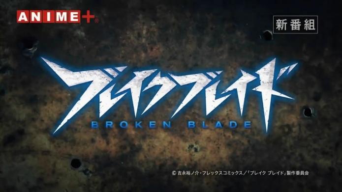 TVアニメ「ブレイクブレイド」TVCM [Break Blade].mp4_000013096