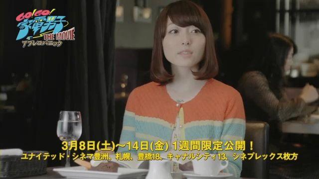 so22995221 - 『Go!Go!家電男子THE MOVIE~アフレコパニック~』予告編 [ch2576325].mp4_000040940