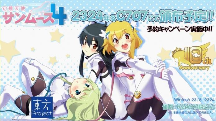 sm22992471 - 幻想天使サンムース4 【ジブリール×東方】.mp4_000104450