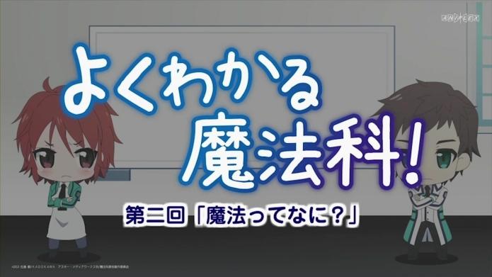 「魔法科高校の劣等生」よくわかる魔法科!第2回.720p.mp4_000004166