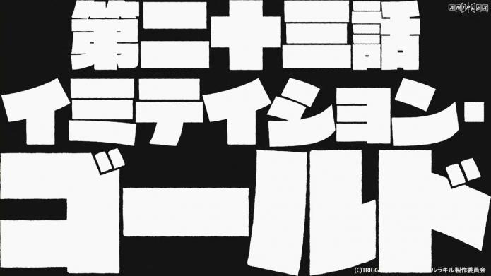 TVアニメ「キルラキル」第23話予告(15秒ver.).720p.mp4_000013388