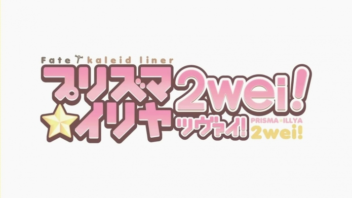 「Fate_kaleid liner プリズマ☆イリヤ ツヴァイ!」先行ショートPV.720p.mp4_000012303