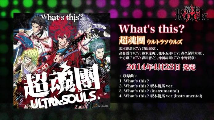 『幕末Rock』超魂團(ウルトラソウルズ)1stシングル「What#39;s this_」CD試聴.720p.mp4_000001918