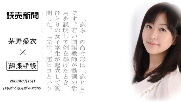 茅野愛衣×読売新聞『編集手帳』朗読①.720p.mp4_000001901