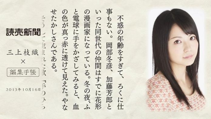 三上枝織×読売新聞『編集手帳』朗読①.720p.mp4_000008875