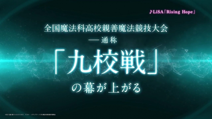 「魔法科高校の劣等生」CM07(九校戦編ver.).720p.mp4_000006840