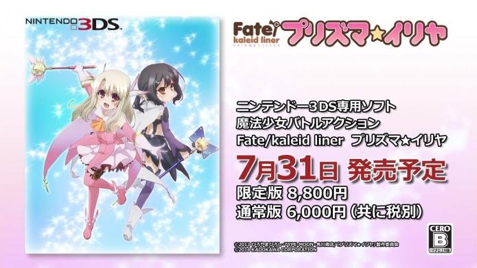 ニンテンドー3DS専用ゲームソフト「Fate_kaleid liner プリズマ☆イリヤ」.720p.mp4_000079712