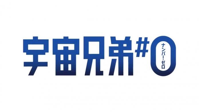 劇場版アニメ「宇宙兄弟#0」本編映像初公開.720p.mp4_000035586